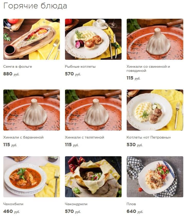 Цены ресторана Хочу харчо