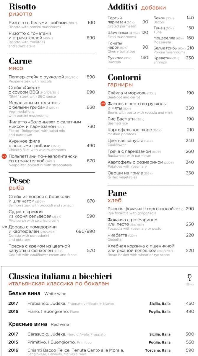 Меню ресторана Italy