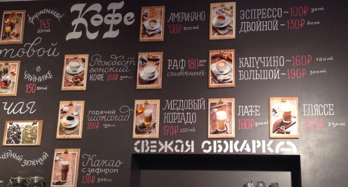 Цены кафе Коржов