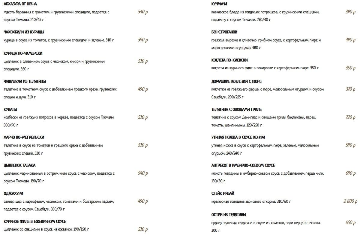 Цены ресторана Мацони