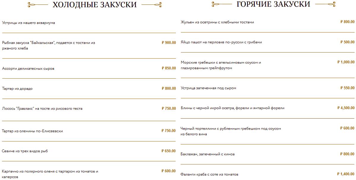 Меню ресторана Мезонин