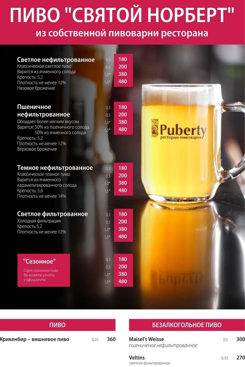 Цены пивоварни Puberty