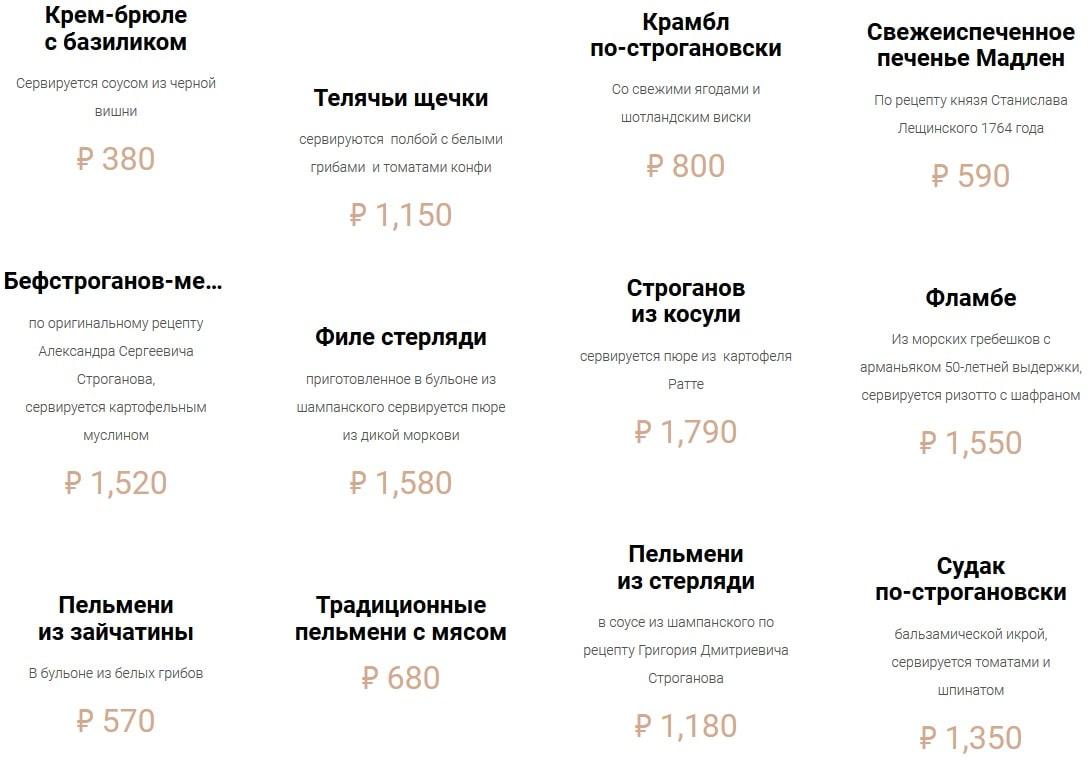 Меню ресторана Русский ампир