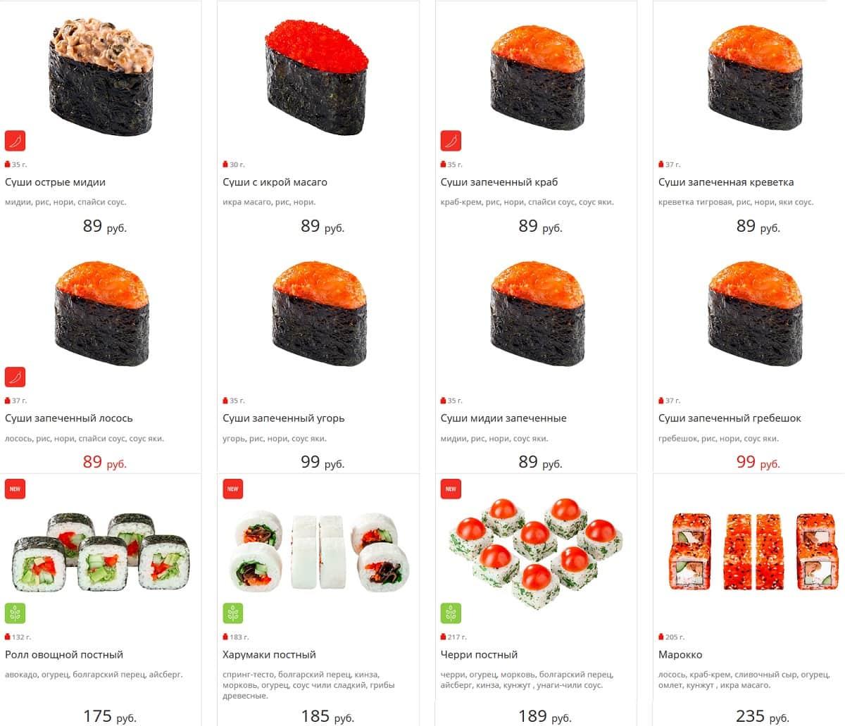 Цены заведения Сакура