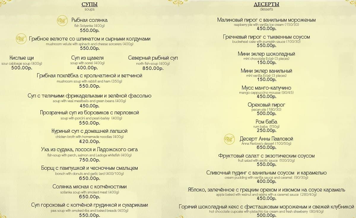 Меню ресторана Штакеншнейдер