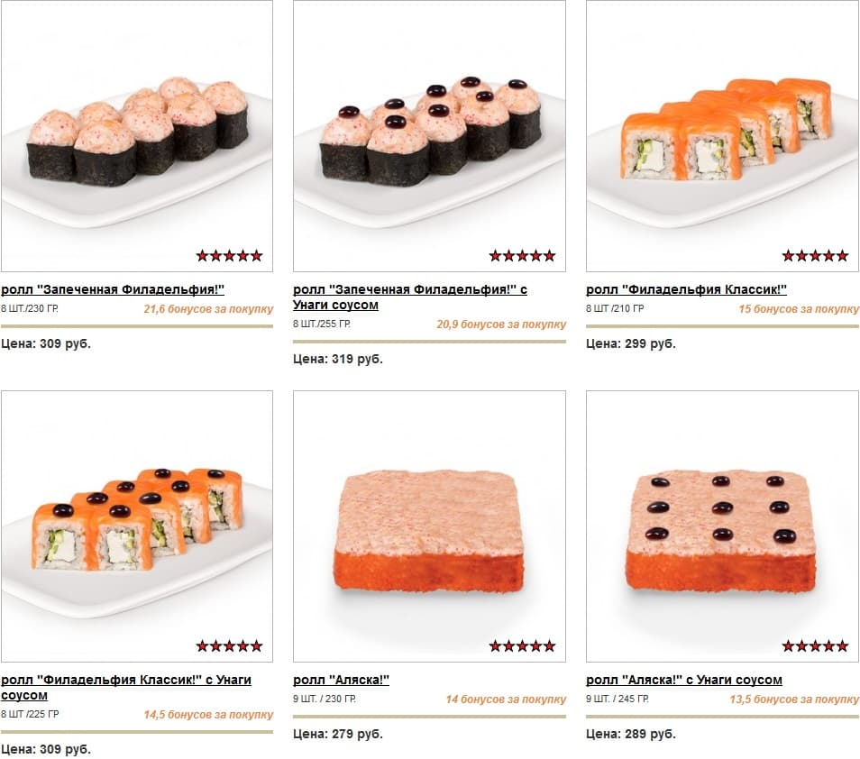 Цены сети магазинов Sushi-City