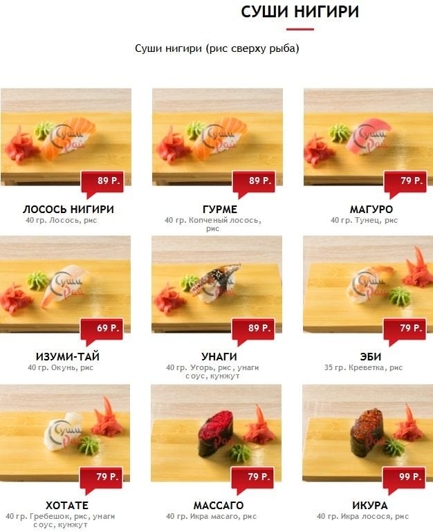 Цены заведения Суши Рай