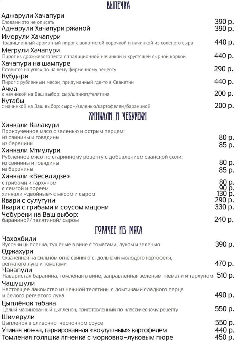 Меню ресторана Веселидзе