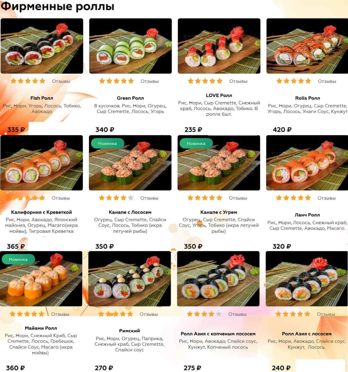 Цены заведения Вкусные суши