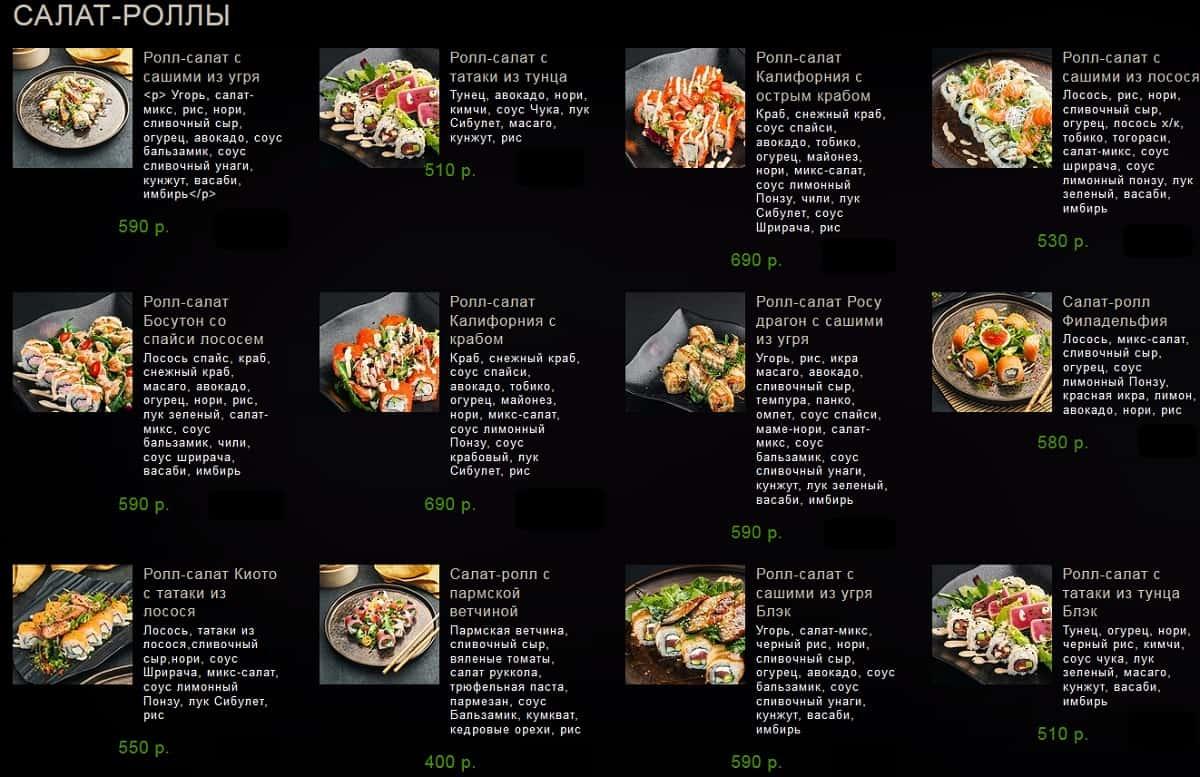Цены ресторана Якитория