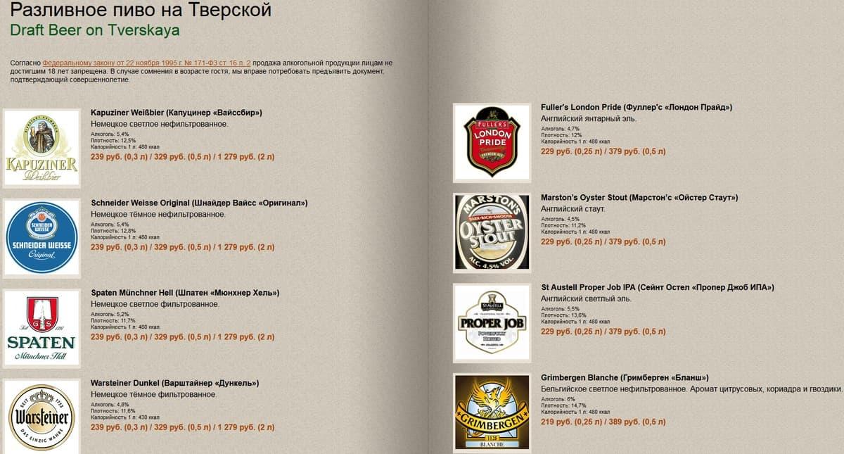 Цены ресторана Бирхаус