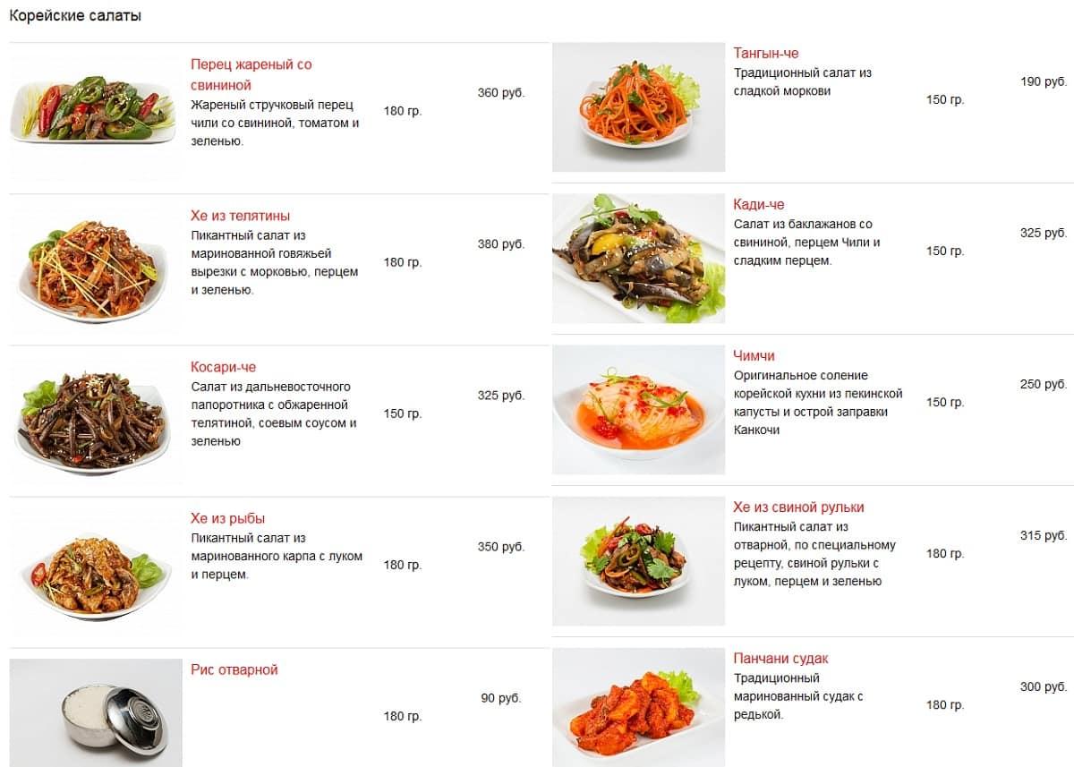 Цены ресторана Дом Куксу