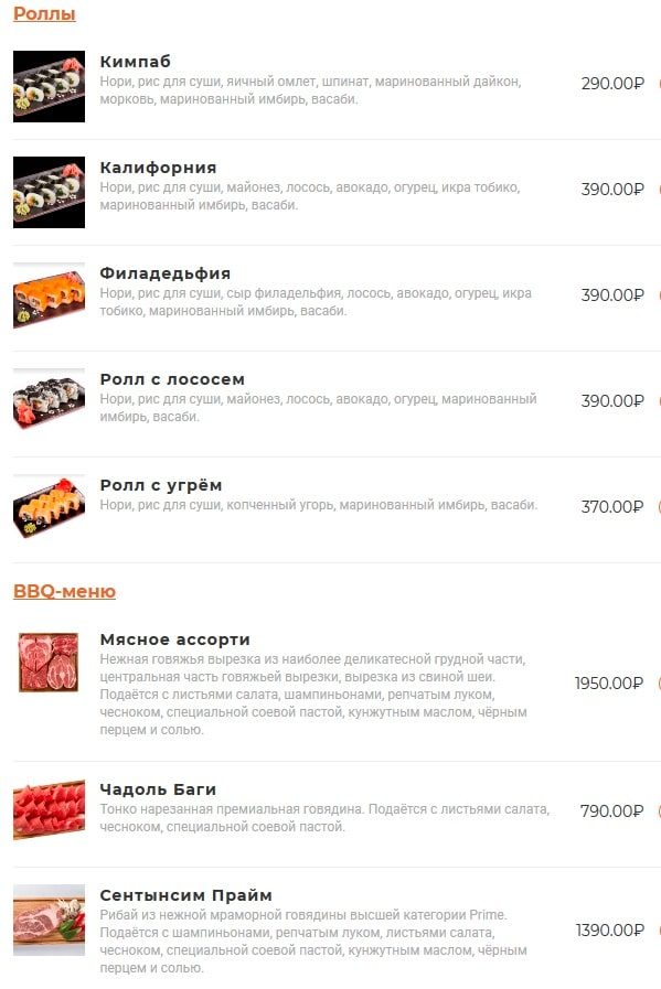 Цены ресторана Кимчи