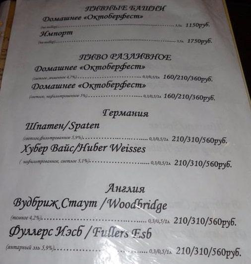 Меню ресторана Октоберфест