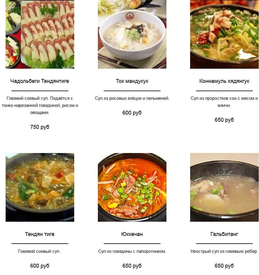 Цены ресторана Сеул