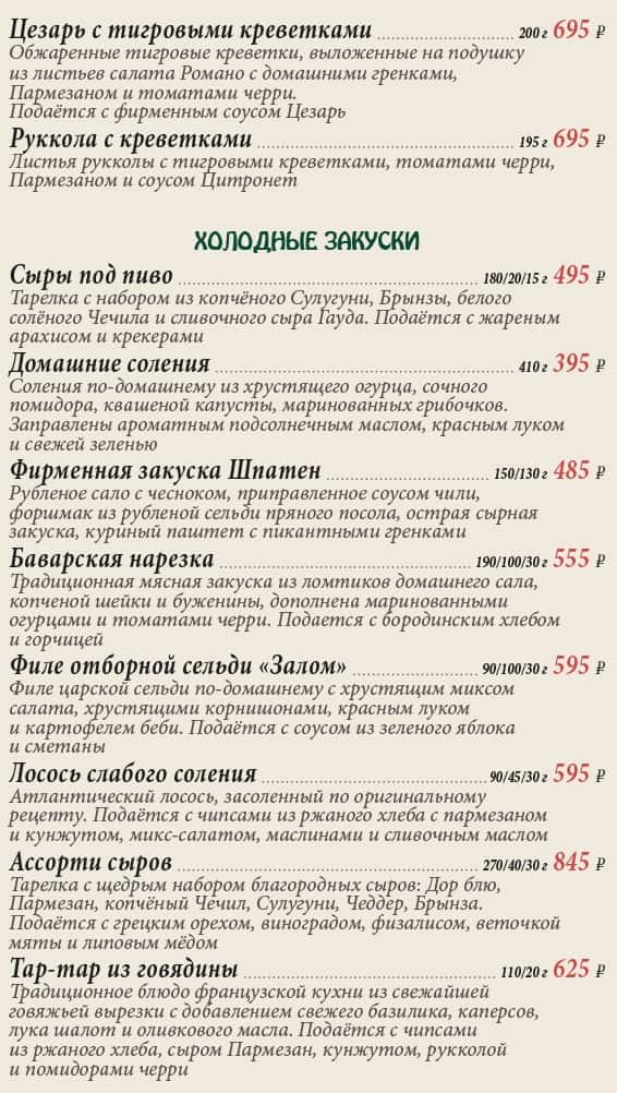 Меню ресторана Шпатен-Хаус