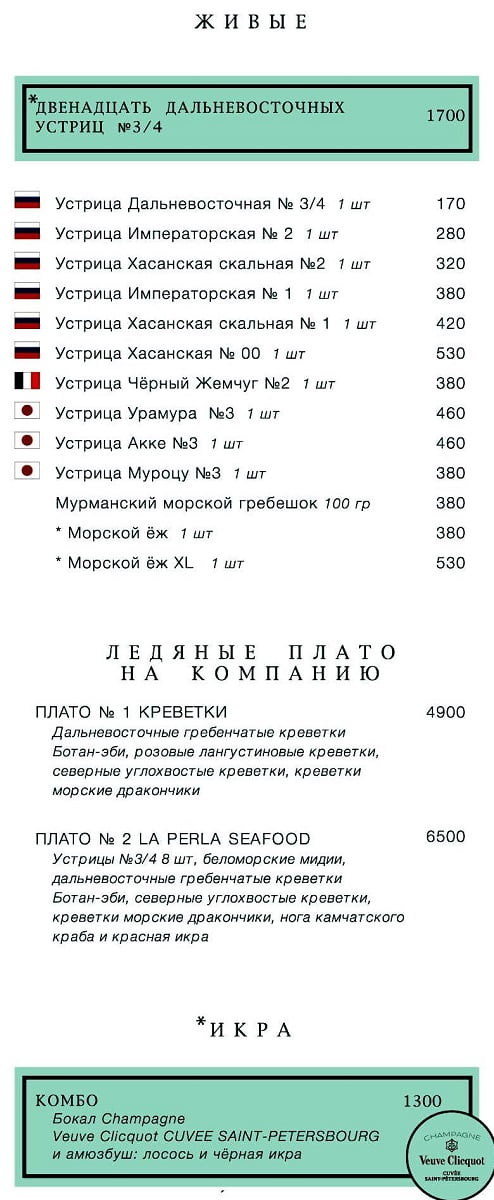 Меню ресторана La Perla Seafood Bar