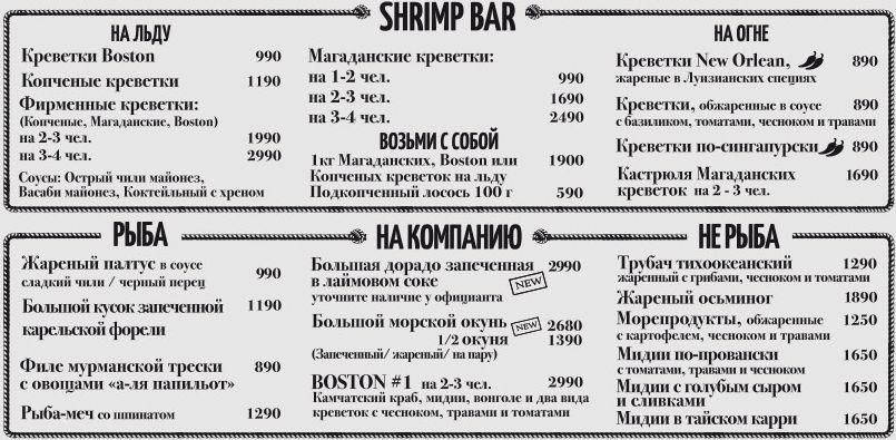 Меню ресторана Boston Seafood & Bar