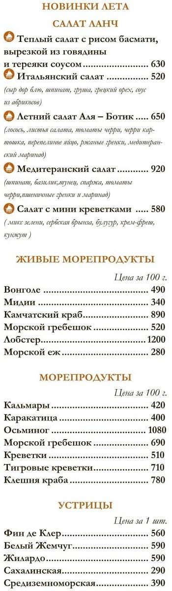 Меню ресторана Ботик Петра