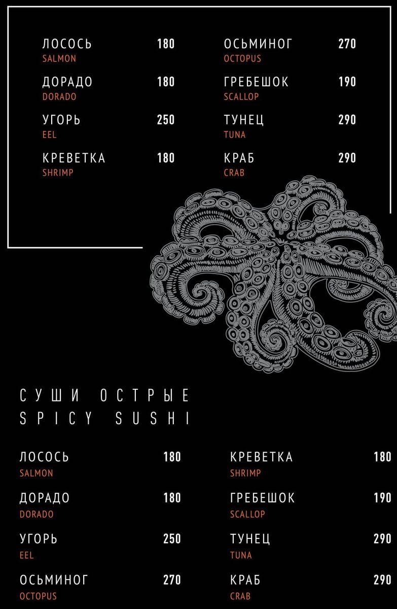 Меню ресторана Рибай