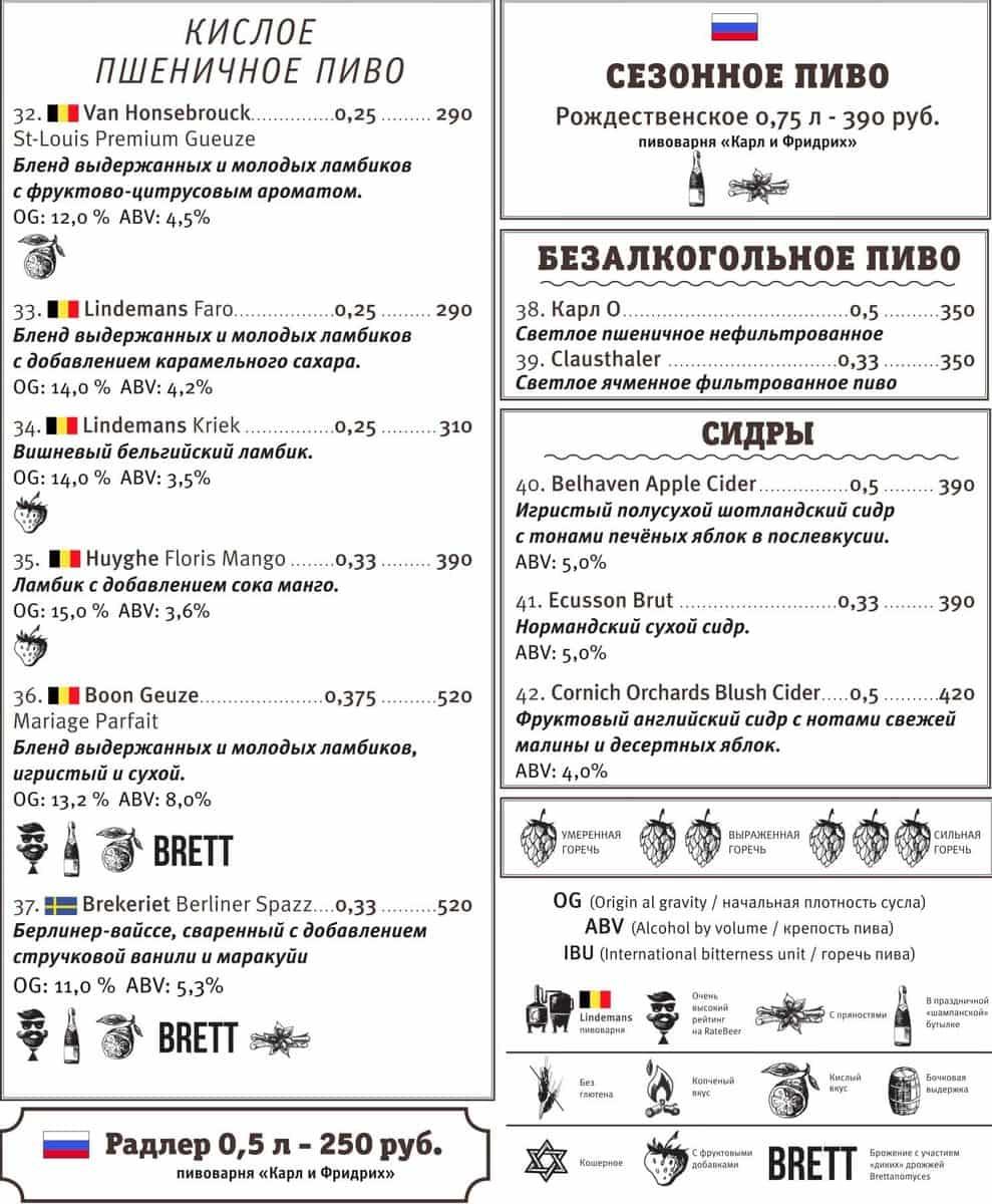 Цены ресторана Alpenhaus