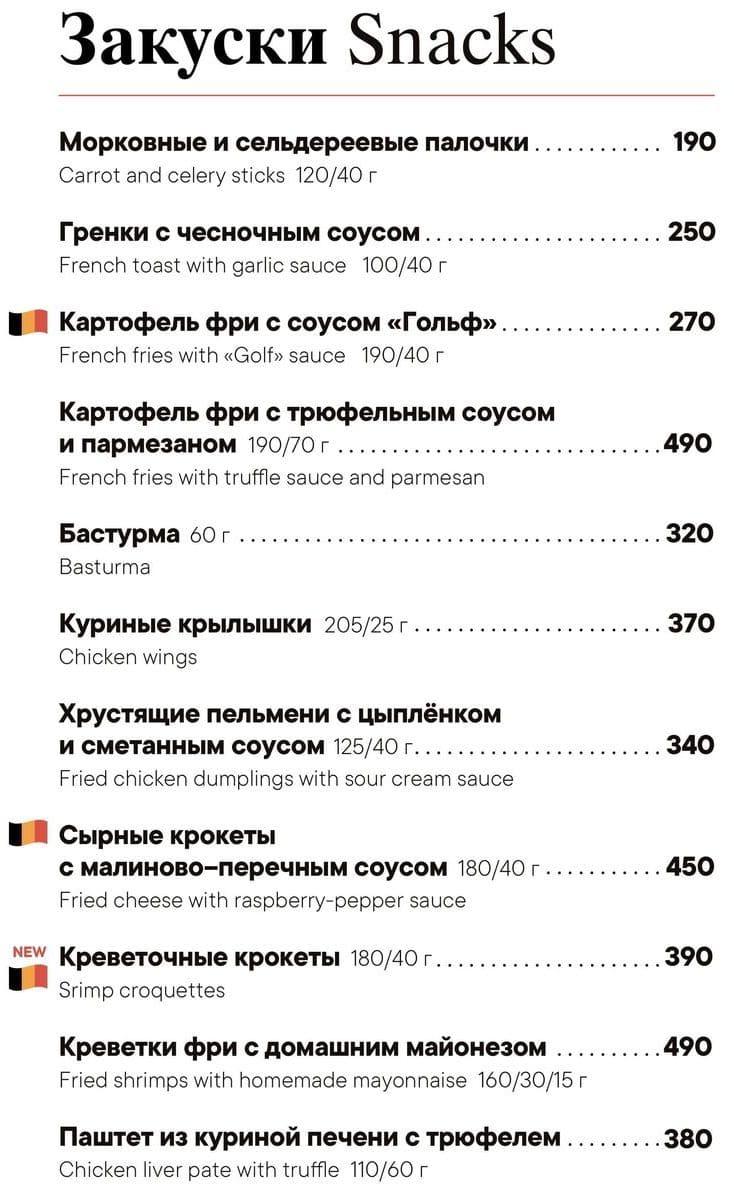 Цены ресторана Brugge
