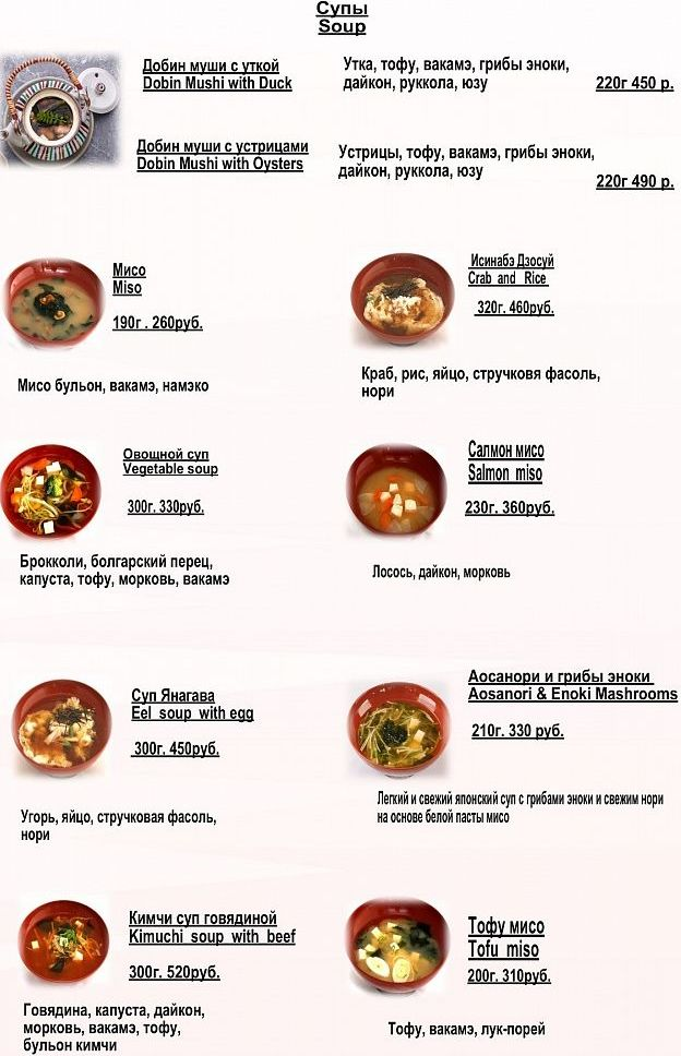 Меню ресторана Цветение сакуры