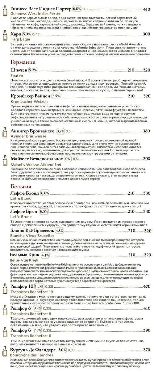 Цены ресторана Oldham