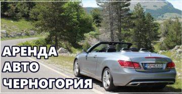 Загавная картинка к статье Аренда авто в Черногории