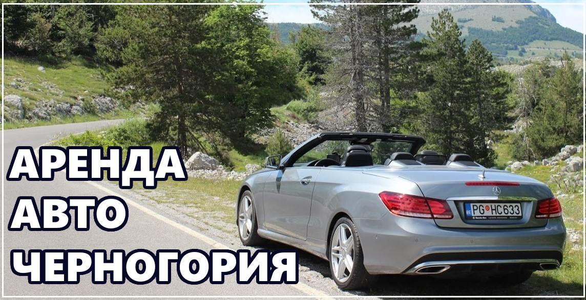 Аренда авто в черногории недорого без залога ювента автосалон отзывы сайт дилера в москве