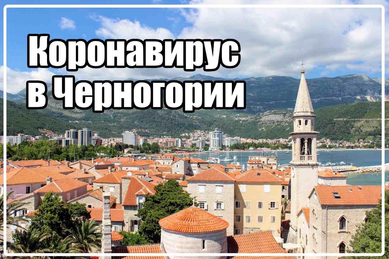 Коронавирус в Черногории. Заглавная картинка для статьи