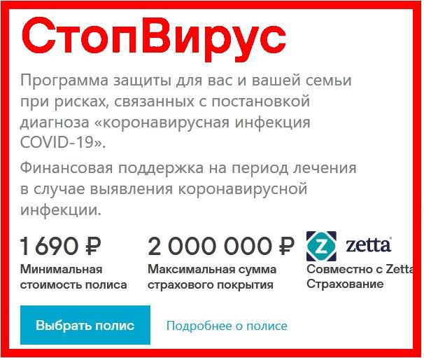 Страховка от Коронавируса в России СтопВирус