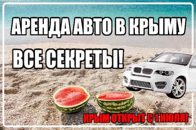 Аренда авто в Крыму баннер