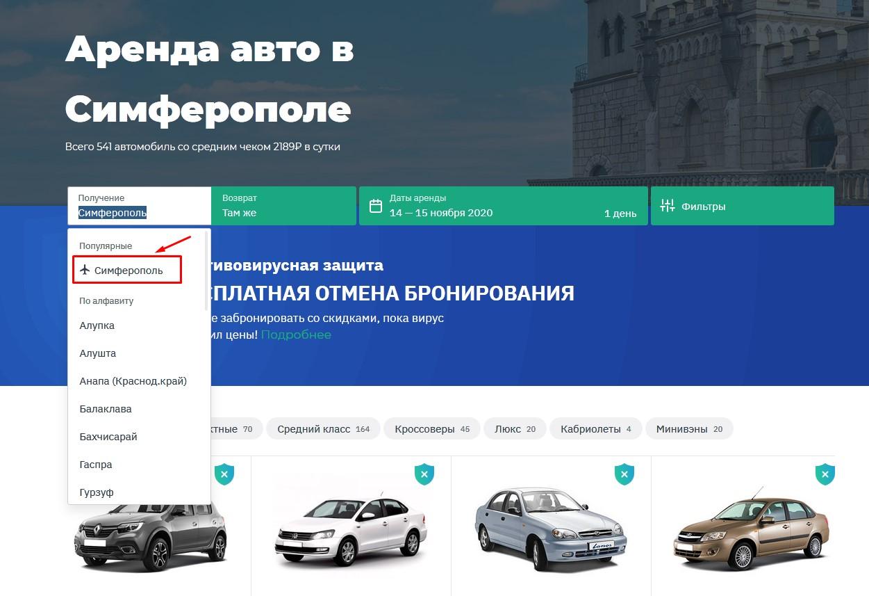 Аренда машин симферополь без залога скидки в автосалонах шевроле в москве
